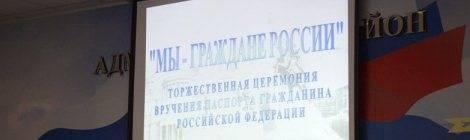 """28 сентября - """"Мы-граждане России"""""""