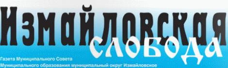 """Газета """"Измайловская слобода"""" №9 (397) июль 2020"""