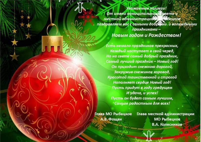 Поздравления с новым годом для администраций