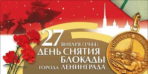 27 января - День снятия Блокады Ленинграды