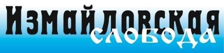 Газета «Измайловская слобода» апрель 2017 г.