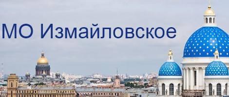 МО Измайловское