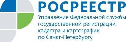 Филиал кадастровой палаты по Санкт-Петербургу информирует