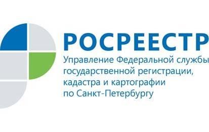 Кадастровая палата по Санкт-Петербургу сообщает