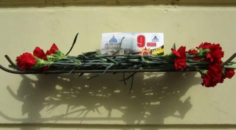 Возложение цветов у мемориальной доски