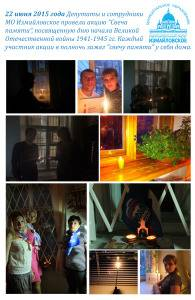 22 июня Свеча памяти копия