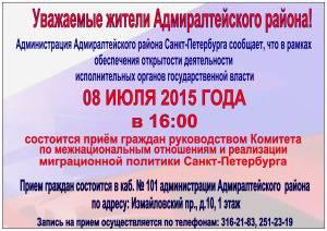 Объявление прием Комитета по межнациональным отношениям итог