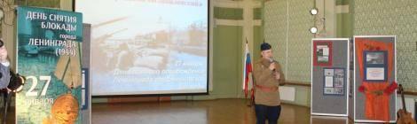 Концерт в честь Дня снятия блокады Ленинграда