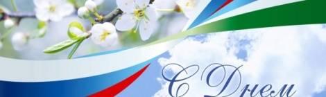 21 апреля - День местного самоуправления