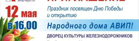 Торжественное открытие Народного дома «АВИП»!