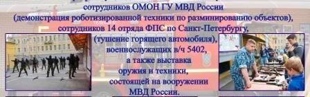 Международный день защиты детей в УМВД России по Адмиралтейскому району г. СПб 04.06.2016 г.