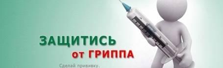 Как и где сделать прививку от гриппа