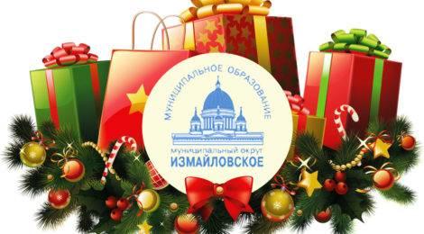 Приглашаем в Муниципальный Совет за детскими новогодними подарками