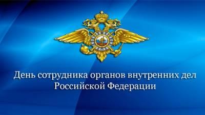 С Днем Российской полиции!