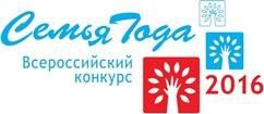 """Всероссийский конкурс """"Семья года"""""""