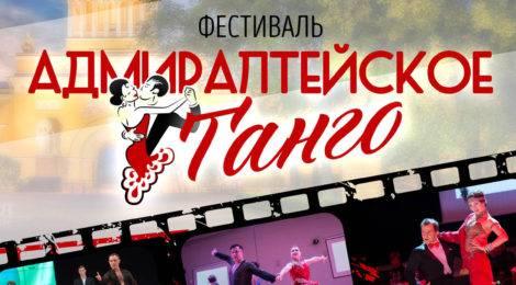 Фестиваль Адмиралтейского Танго