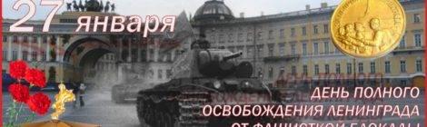 С 73-ой годовщиной полного освобождения  Ленинграда от фашистской блокады