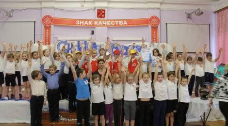 Соревнования школ округа ко Дню начальной школы прошли в Лицее № 281