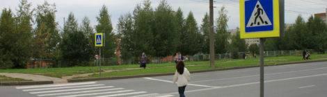 Внимание - Пешеходный переход!