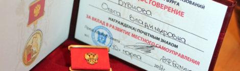 Съезд Совета муниципальных образований. Награждение МО Измайловское