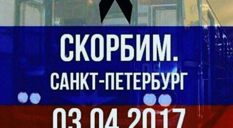 Взрыв в метрополитене Санкт-Петербурга