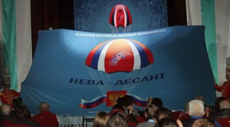 Фестиваль патриотической песни «Нева-Десант 2017»
