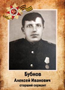 Бубнов1