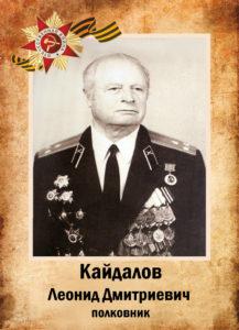 Кайдалов1