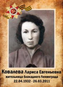 Ковалева1