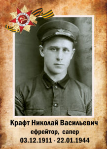 Крафт Николай1