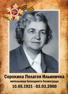 Сорокина1