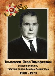 Тимофеев1