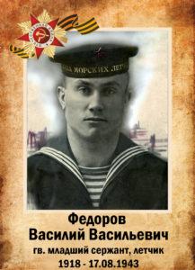ФЕДОРОВ1