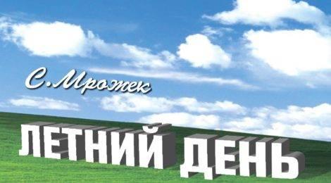 Премьера на новой сцене ТЮЗа