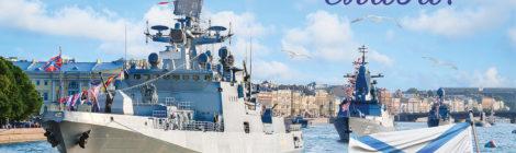 Правительство Санкт-Петербурга 30 июля приглашает принять участие в праздновании Дня ВМФ