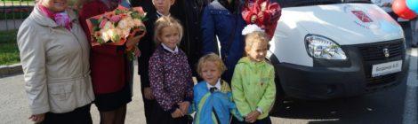 Поздравляем многодетную семью Богдановых с получением микроавтобуса!