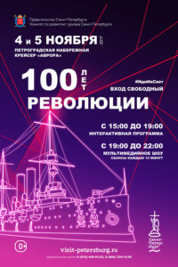 афиша 100-ие революции