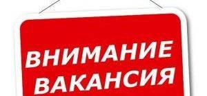 В прокуратуру Адмиралтейского района требуется работник