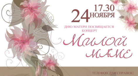 Концерт в честь Дня матери