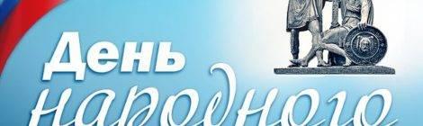 Поздравление Московских Суворовцев с Днем народного единства