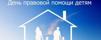20 ноября 2017 года - Всероссийский  День правовой помощи детям