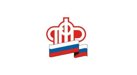 Управление Пенсионного фонда Российской Федерации в Адмиралтейском районе Санкт-Петербурга информирует