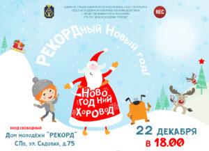 Афиша РЕКОРДный Новый год