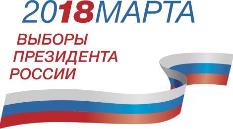 Основные принципы проведения выборов Президента Российской Федерации