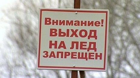Об установлении периодов, в течение которых запрещается выход на ледовое покрытие водных объектов в Санкт-Петербурге
