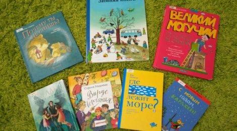 Коллекция лучших современных книг в Детской библиотеке