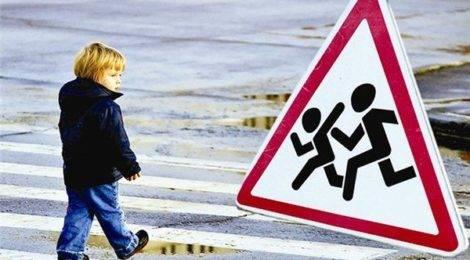 «Внимание - дети!»
