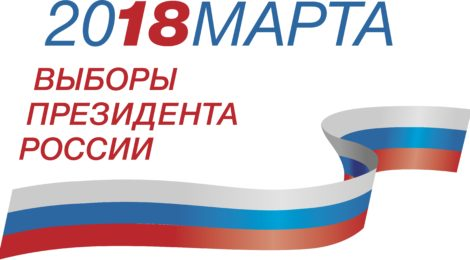 Реализация избирательных прав граждан Российской Федерации, являющихся инвалидами.