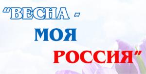 """Приглашаем на праздник """"ВЕСНА - МОЯ РОССИЯ"""""""