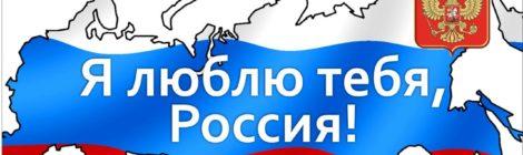 В Адмиралтейском районе прошёл первый этап детского конкурса «Я люблю тебя, Россия»